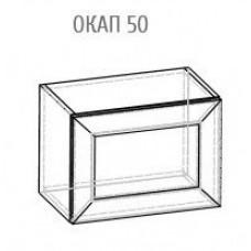 50 Окап Гранд