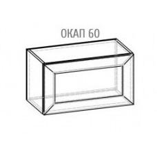 60 Окап Гранд