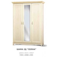 Шафа 3Д Селина - Свит Мебели